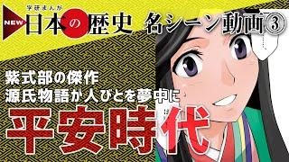 NEW日本の歴史【名シーン動画】03平安時代