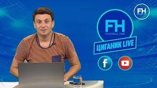 Циганик Live. Перші кроки Михайличенка в Динамо і підготовка збірної
