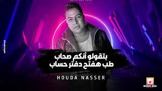 بتقولو أنكم صحاب طب هفتح دفتر حساب  - حودة ناصر