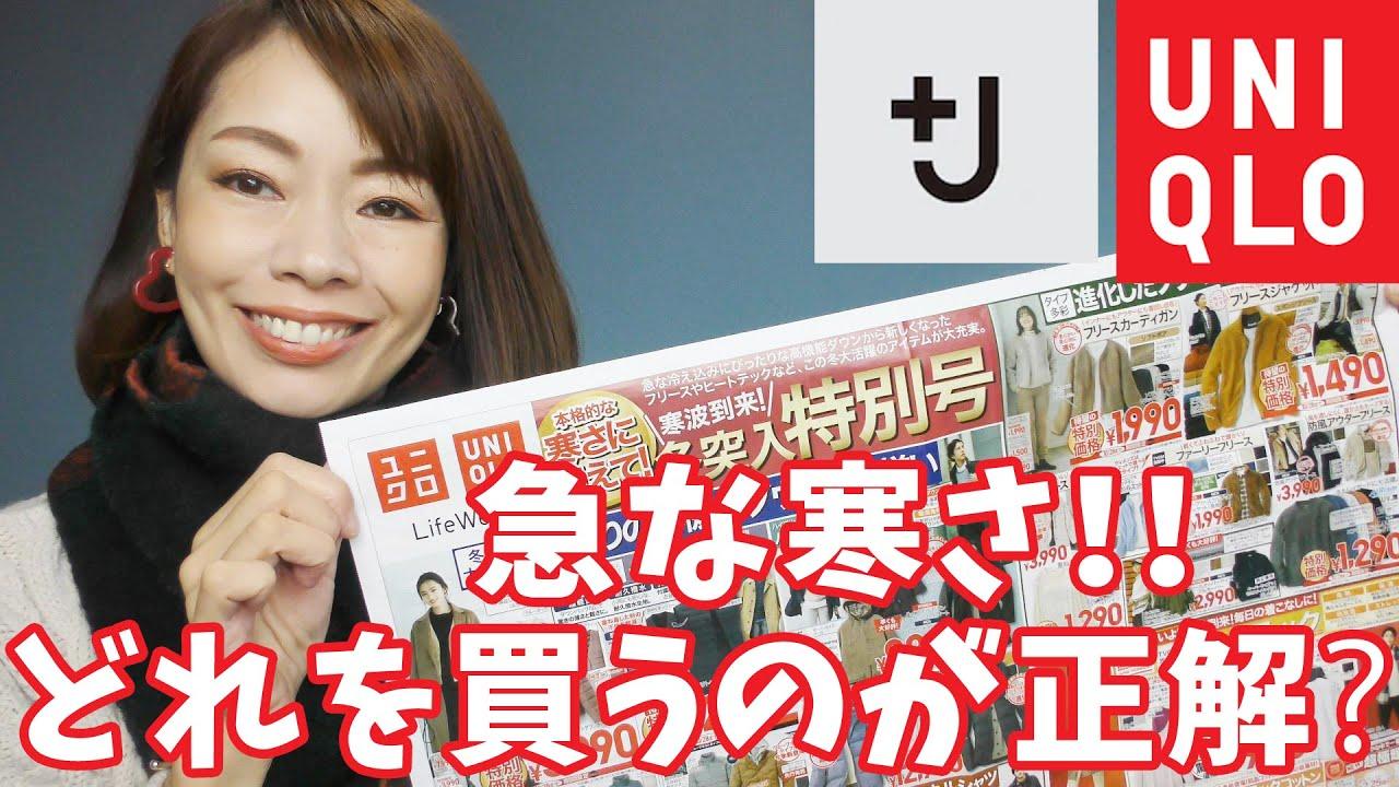 【ユニクロ】ついに!+J発表!!今回気合い入りまくり!ワクワクが止まらない!