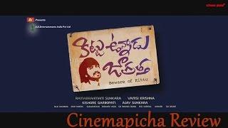 Kittu Unnadu Jagratha Cinemapicha Review