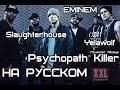 Slaughterhouse Feat Eminem Yelawolf Психопат Убийца Русские субтитры перевод Rus Sub mp3