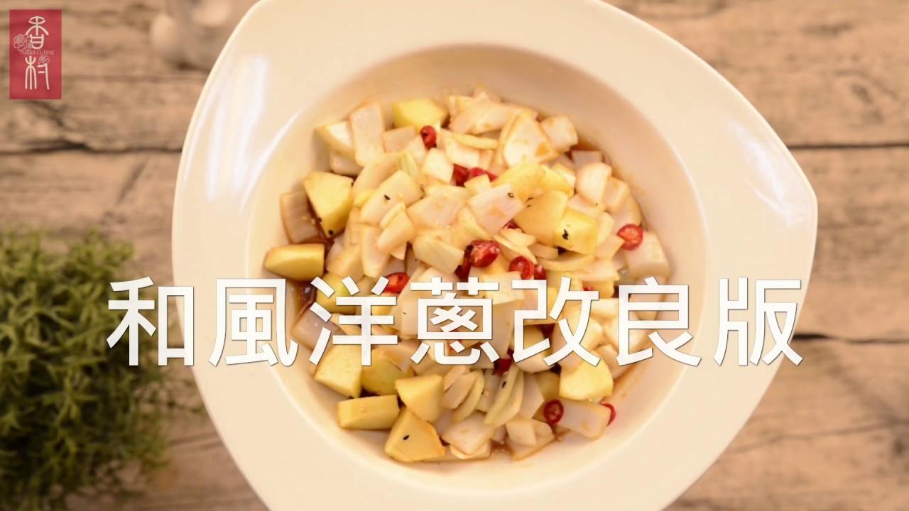 香村廚房 | 夏季簡單涼拌系列 和風洋蔥改良版 和風洋蔥蘋果 推薦給您 - YouTube