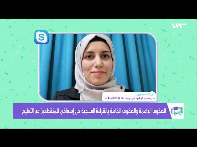 استضافة مديرة قسم المناصرة في جمعية عطاء على Syria TV