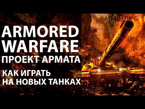 AW: Проект Армата. Как играть на новых танках.