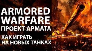 AW: Проект Армата. Как играть на новых танках.(Игра «Armored Warefare: Проект Армата» набирает обороты. Недавно вышел патч, который добавил новые танки, а в этом..., 2015-08-24T13:28:54.000Z)