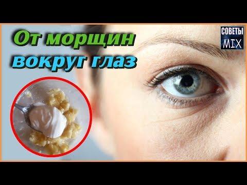 Эффективные маски от морщин вокруг глаз. Уход за кожей лица в домашних условиях