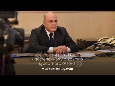 Михаил Мишустин об открытии курортного сезона