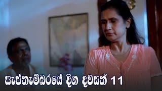 Septhembaraye Diga Dawasak | Episode 11 - (2021-07-31) | ITN Thumbnail
