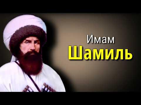 Путь Имама Шамиля