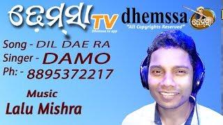 DIL DAE RA  dhemssa tv app