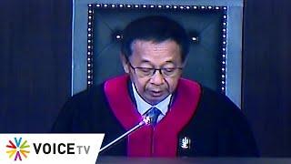 Wake Up Thailand - 'อนาคตใหม่รอด' คดีอิลลูมินาติ 'เป็นเพียงข้อห่วงใย' ศาลวินิจฉัย 'ยกคำร้อง'