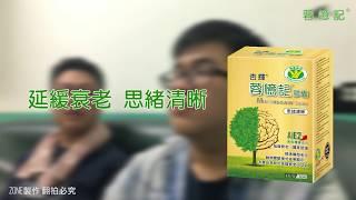 提案品牌:杏輝醫藥集團影片腳本大綱:一個姓灰的男生到女朋友家,女友...