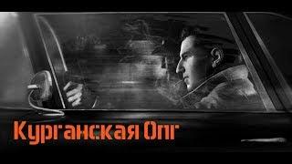 Курганская Опг.Самая страшная банда России.