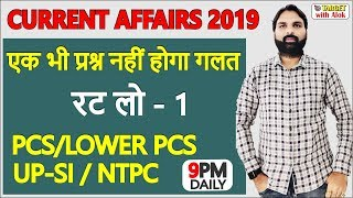Current Affairs 2019।। रट लो-१....कोई प्रश्न नही होगा बाहर... Ravi P Tiwari
