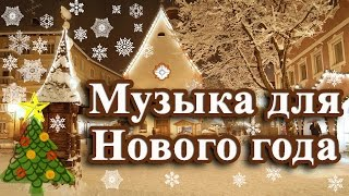 Музыка для нового года и рождества для детей и взрослых 1 часть