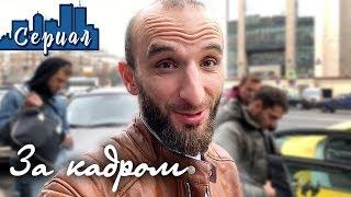 СЪЕМКИ сериала Омар в большом городе. ЗА КАДРОМ