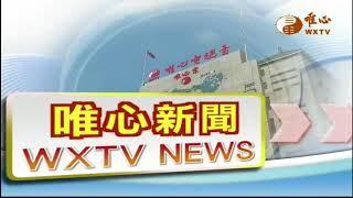 【唯心新聞 344】| WXTV唯心電視台