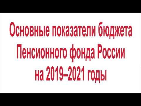 Основные показатели бюджета Пенсионного фонда России на 2019–2021 годы