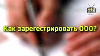 Как зарегистрировать ООО(Центр молодого предпринимателя предоставляет вашему вниманию пошаговую инструкцию для регистрации юриди..., 2012-04-16T08:27:17.000Z)