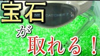 宝石が取れるUFOキャッチャーで億万長者だ!【ポンコツ集あり】 thumbnail