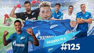 «Раздевалка» на «Зенит-ТВ»: выпуск №125
