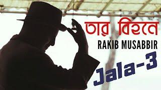 Jala-3 (Tar Bihone) | Rakib Musabbir | New Songs 2019 | Bangla Song Audio | Tune Factory |