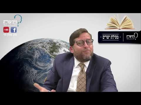 מסילת ישרים - שיעור 111 - הרב אהרן לוי