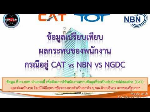 เปรียบเทียบ NBN และ NGDC เลือกทางไหน
