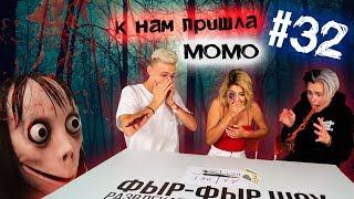 Фыр-Фыр Шоу - #32 К НАМ ПРИШЛА МОМО! НЕ ПОСТАНОВА! НЕ КЛИКБЕЙТ!
