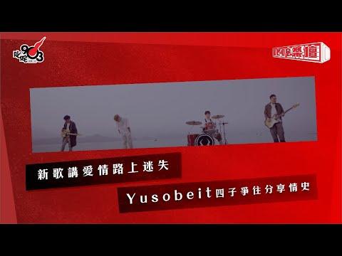 新歌講愛情路上迷失 Yusobeit四子爭住分享情史