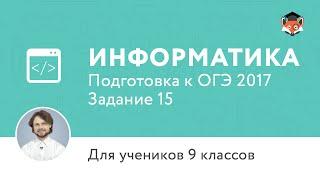 Информатика   Подготовка к ОГЭ 2017   Задание 15