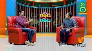 Padava En Paadalai-Vendhar tv Show