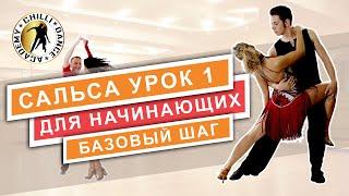 Salsa LA для начинающих от Chilli Dance Academy. Видеоурок №1: Базовый шаг (Basic step)