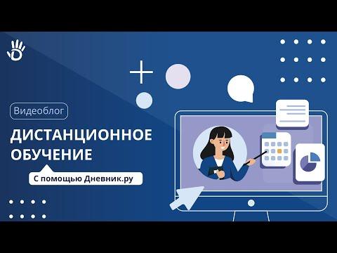 Как проходит дистанционное обучение в школах России? Рассказывают пользователи Дневник.ру