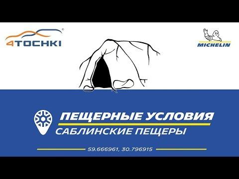 Michelin - Саблинские пещеры