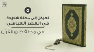 ۱۰ معلومات في ۹۰ ثانية - الإمام أحمد بن حنبل