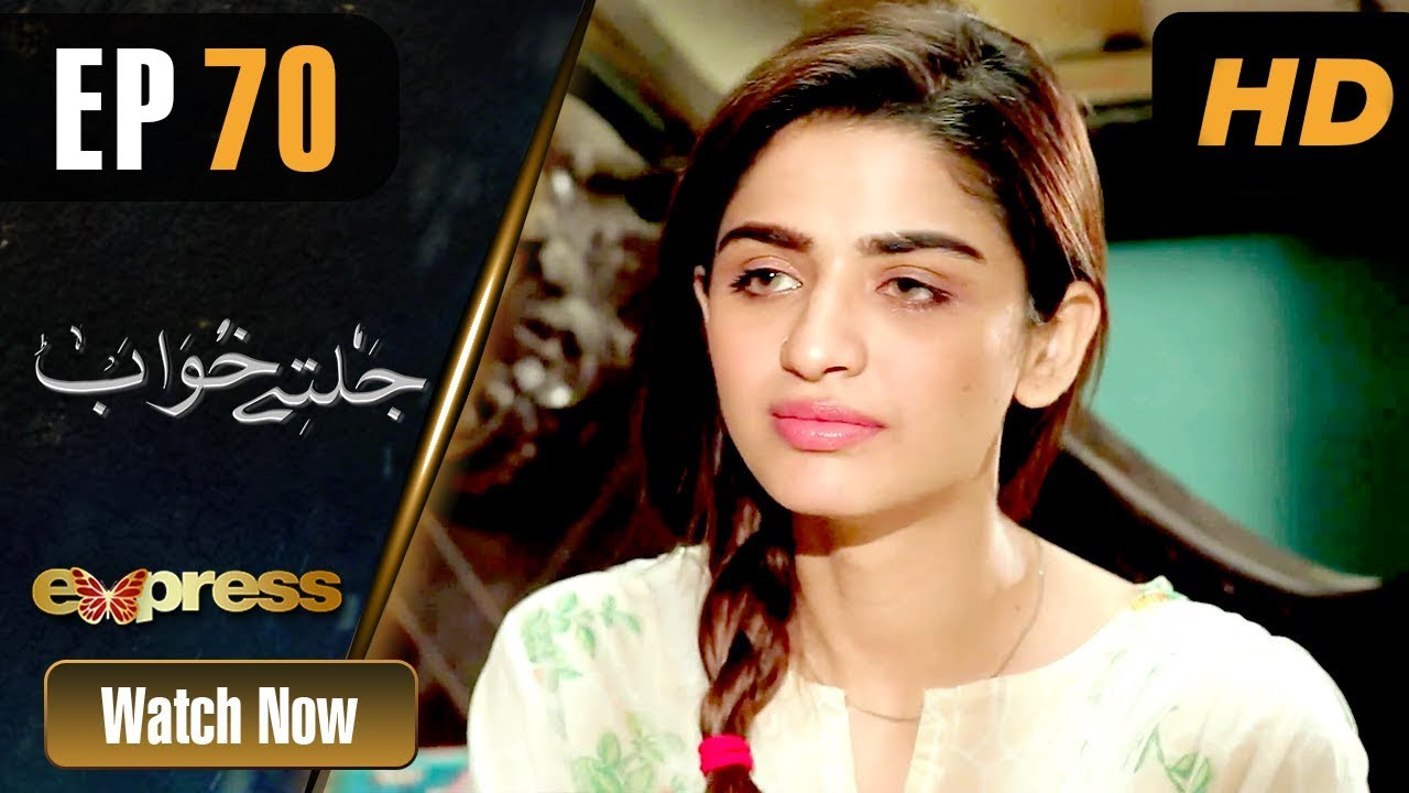 Jaltay Khwab - Episode 70 Express TV Feb 8
