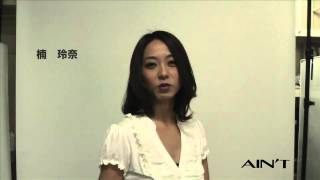 楠 玲奈 Reina Kusunoki 自己紹介 http://www.aint.co.jp.