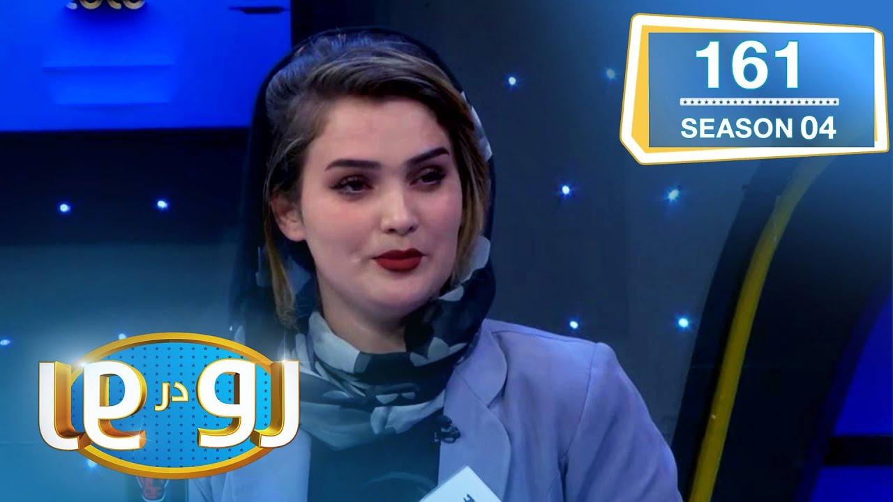 رو در رو - بیات در مقابل اصغری / Ro Dar Ro (Family Feud) Bayat VS Asghari
