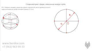 Задача B13: сфера, описанная ВОКРУГ куба. Подготовка к ЕГЭ по математике