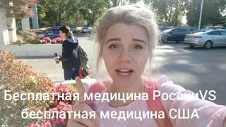 Бесплатная медицина: США vs РФ