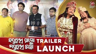 হবুচন্দ্র রাজা গবুচন্দ্র মন্ত্রী | Trailer launch | Dev | Saswata | Kharaj | Arpita | Siti Cinema