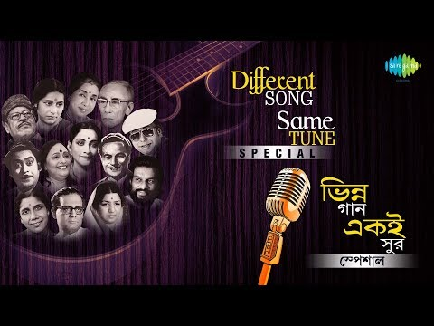 Weekend Classic Radio Show | Different song with same tune | Mone Pore Ruby Roy | Amay Prashna Kare