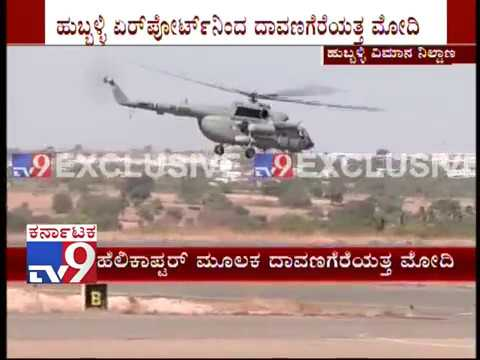 PM #Narendra Modi Going Towards Davanagere in Chopper to Attend Farmer Convention