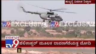 PM #Narendra Modi Going Towards Davanagere in Chopper to Attend Farmer Convention