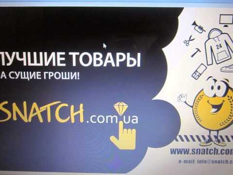 Snatch- лучшие товары за сущие гроши,бесплатные объявления по Украине!