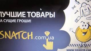 snatch- лучшие товары за сущие гроши,бесплатные объявления по Украине!(, 2013-12-02T15:37:57.000Z)