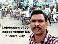 70 Independence Day of Pakistan In Okara City