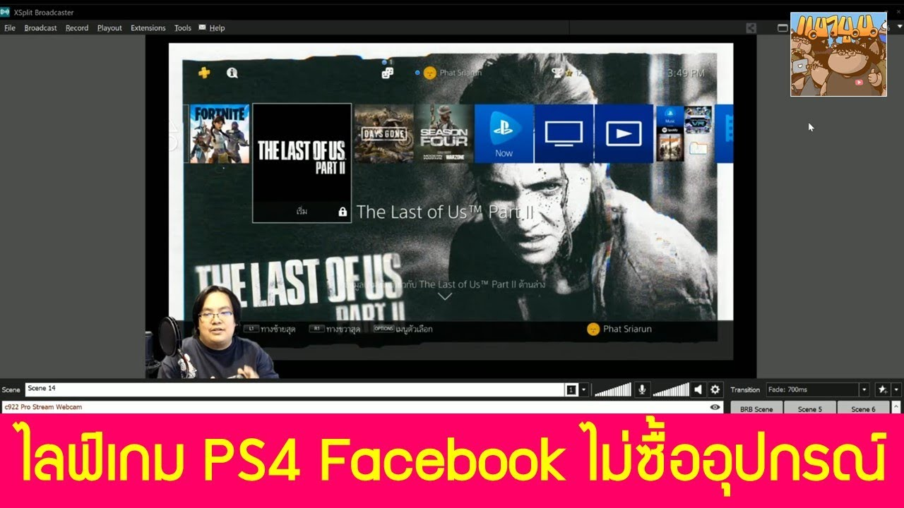 วิธีการไลฟ์สด สตรีม จาก PS4 ไปที่ Facebook แบบไม่มีอุปกรณ์ ไม่ต้องเสียเงิน